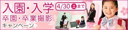 入園・入学、卒園・卒業撮影キャンペーン☆大切な節目はスタジオ写真で残しませんか?