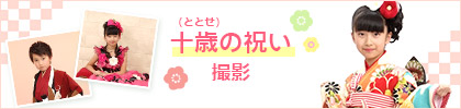 【十歳(ととせ)の祝い撮影】1万円以上お買上げでプレゼント