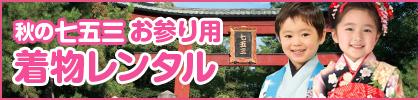 七五三お参り用レンタルキャンペーン