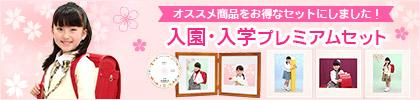 入園・入学プレミアムセット☆人気の商品を集めたセットがおすすめ!