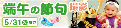 端午の節句撮影キャンペーン★「端午の節句撮影」兜と撮影できます!
