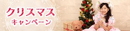 クリスマス撮影キャンペーン☆サンタの衣装で撮影しよう!