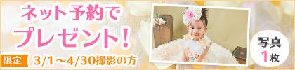 ネット予約キャンペーン☆今なら写真1枚プレゼント!