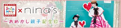 【マリオ×nina's】親子でおしゃれモデル体験!